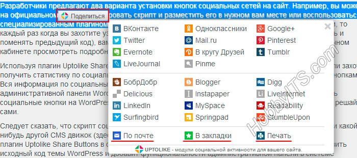 Плагин для WordPress позволяет поделиться часть текста в соцсетях