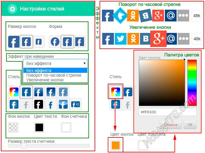 Стили в плагине социальных кнопок Uptolike для WordPress