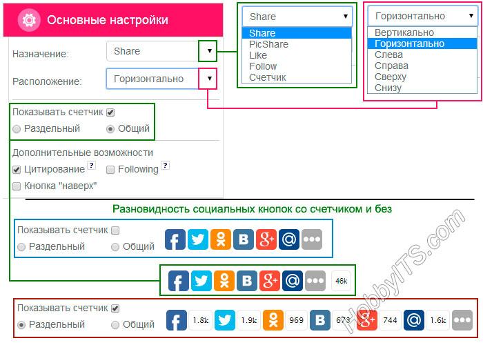 Основные настройки соц.кнопок в конструкторе UpToLike
