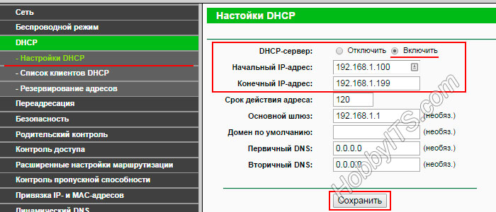 Проверяем настройки DHCP на роутере TP-LINK