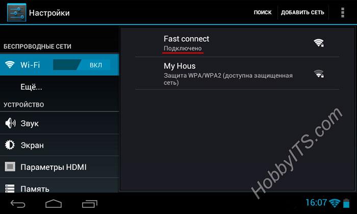 Планшет подключен к Wi-Fi сети роутера