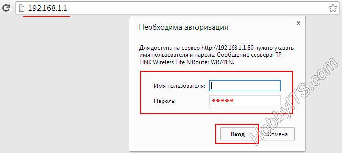 Вводим пароль и логин для доступа к панели управления роутером