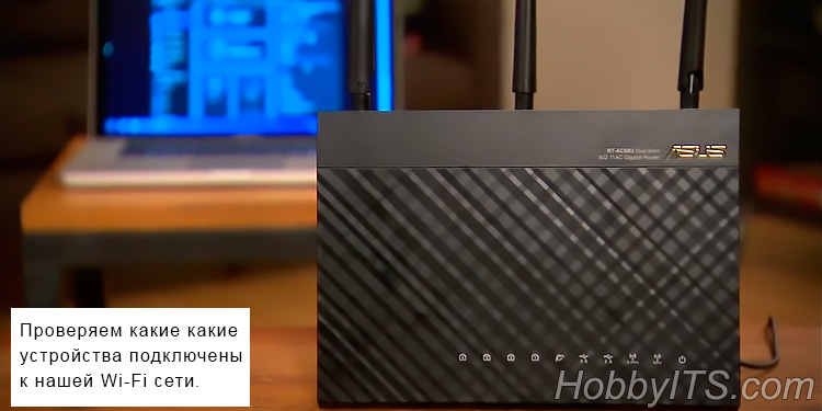 Как узнать сколько устройств подключено к Wi-Fi роутеру в моей сети
