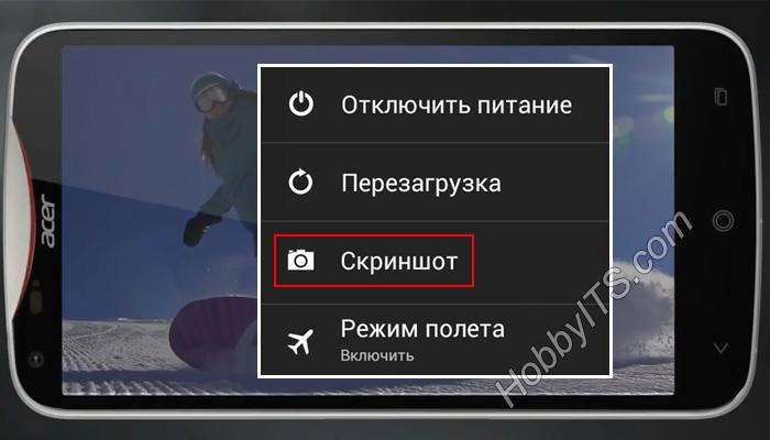 Снимок экрана во всплывающем меню смартфона на Android