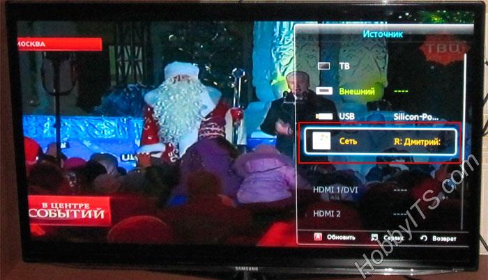 Трансляция видеопотока через Windows Media на телевизор по DLNA