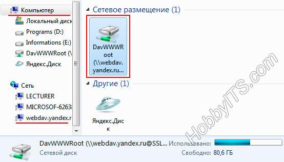 Облако Яндекс как сетевой диск на компьютере