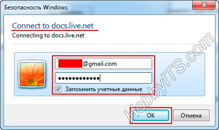 Вводим данные из Windows Live для подключения OneDrive
