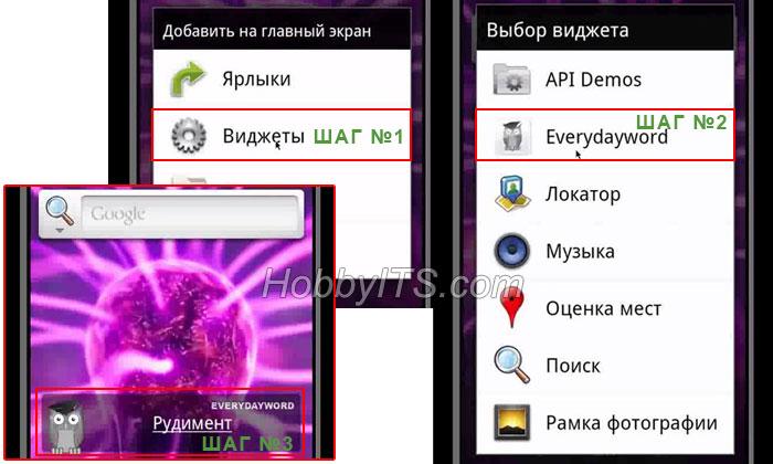 Установка виджета на смартфон с ОС Android 2.x