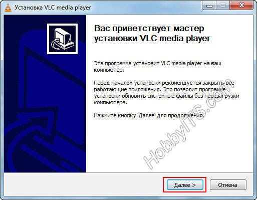Мастер установки VLC плеера
