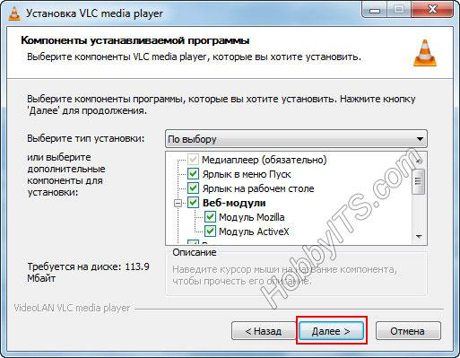 Выбор компонентов во время установки VLC