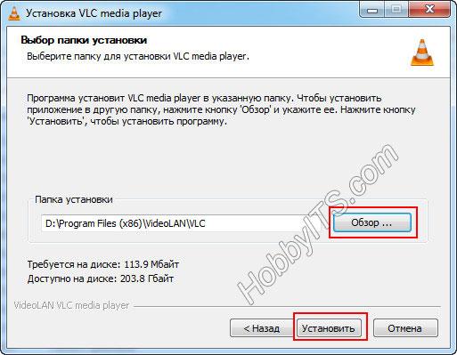 Путь установки плеера VLC