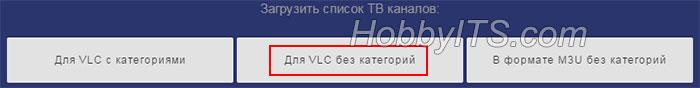 Список каналов IPTV от интернет-провайдера