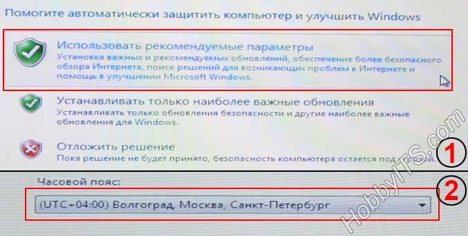 Настройка безопасности и часового пояса в Windows 7