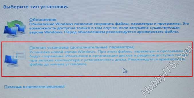Выбираем тип установки операционной сиcтемы Windows 7