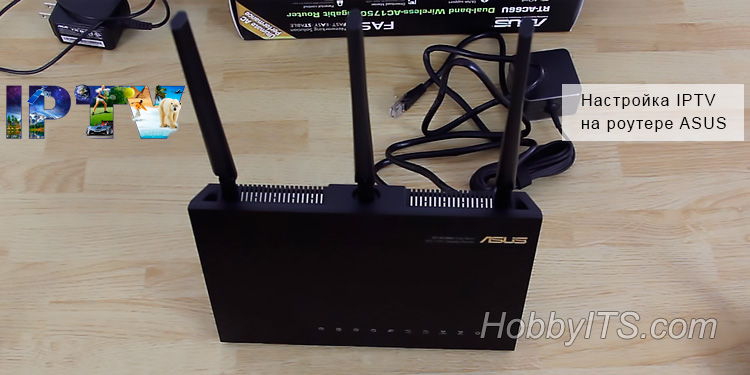 Настройка IPTV на роутере ASUS с темной и светло-голубой прошивкой