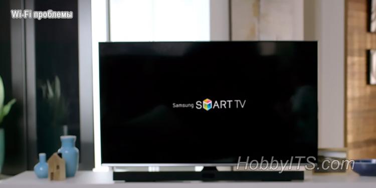 Телевизор Самсунг не подключается к интернету по Wi-Fi