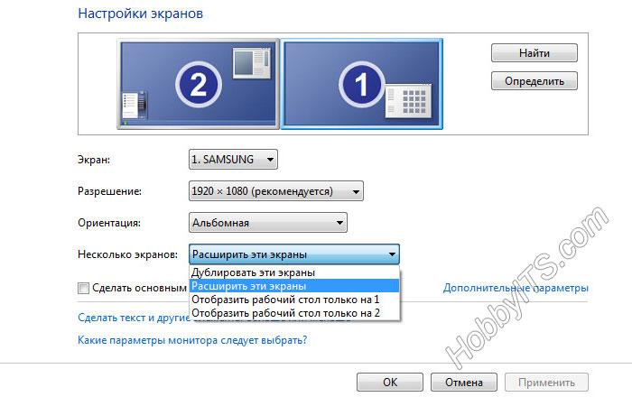 Выбираем опцию дублирование или расширение экрана