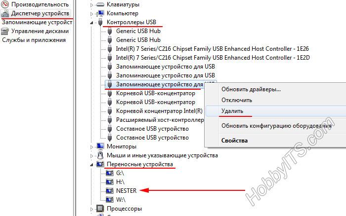 Обновление драйвера для USB порта.