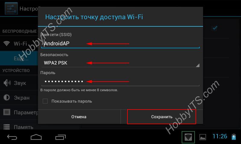 Как из планшета сделать точку доступа wifi