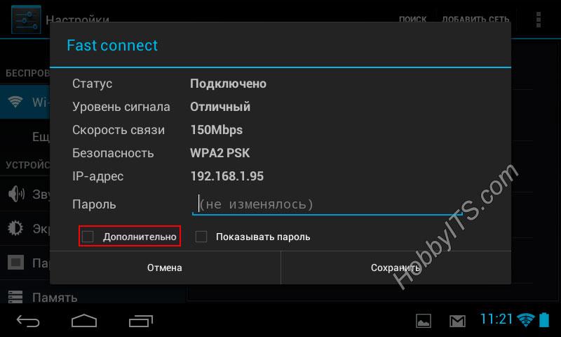 Какой IP адрес у планшета или смартфона Андроид в локальной сети