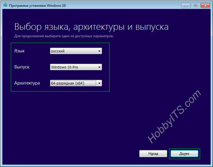 Выбираем язык, выпуск Windows 10 и разрядность ОС