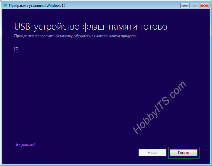 Готовое USB-устройство к загрузке Windows 10