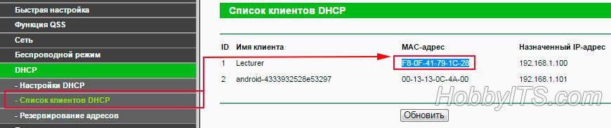 Копируем MAC-адрес устройства на роутере TP-Link