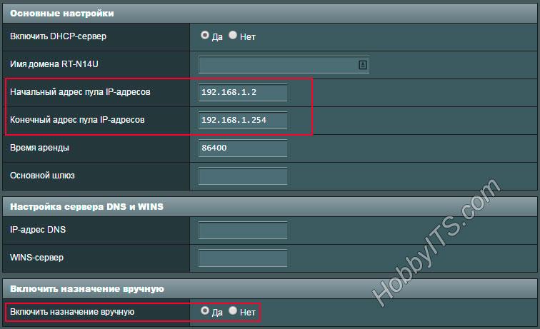Настройка постоянного IP-адреса для компьютера, планшета на роутере Asus