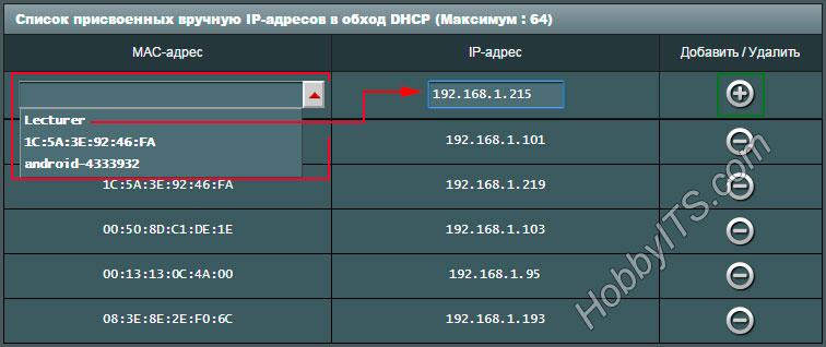 Назначение статического IP телевизору, ноутбуку, смартфону на роутере Asus