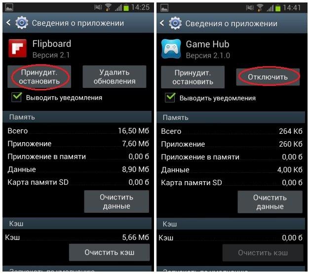Удаляем и отключаем встроенные и установленные приложения в ОС Android