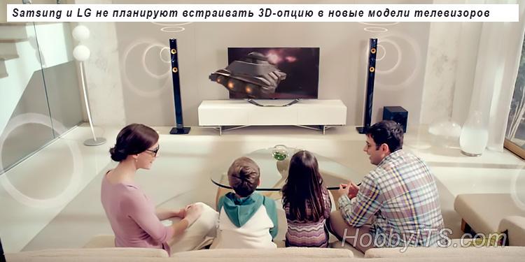 Компании Samsung и LG приостанавливают выпуск 3D-телевизоров