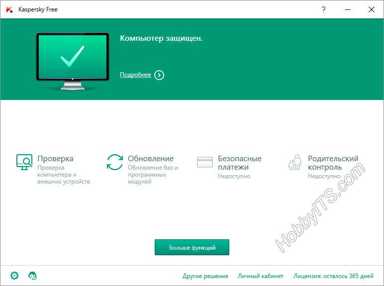 Интерфейс бесплатного антивируса Kaspersky Free