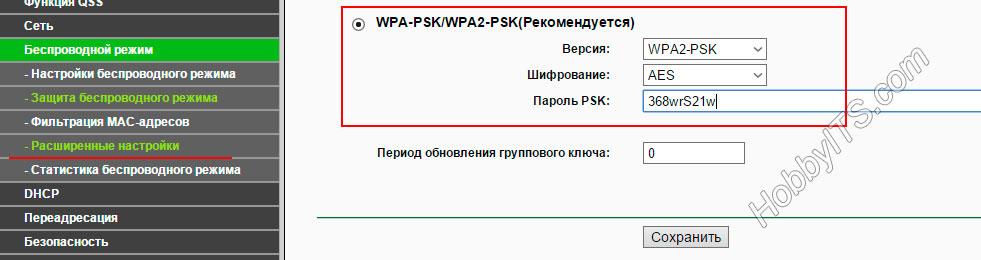 Используйте режим защиты WPA2 c шифрованием AES