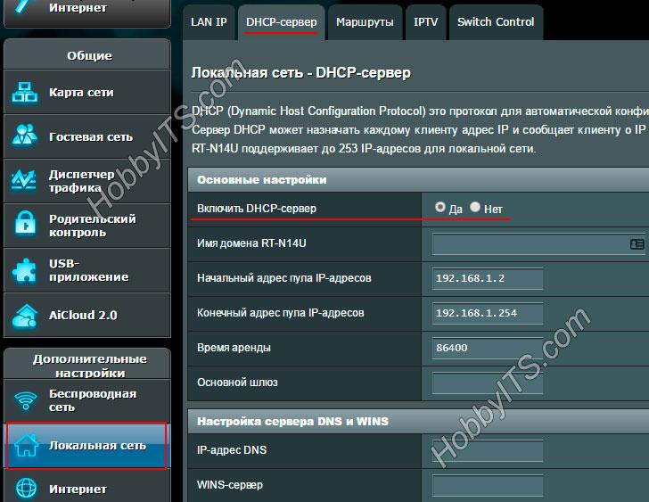 Включаем функцию DHCP-сервера на роутере
