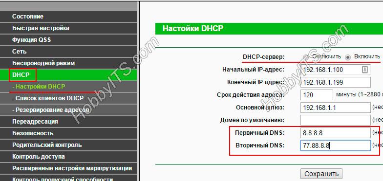 Прописываем DNS-сервера в настройках роутера