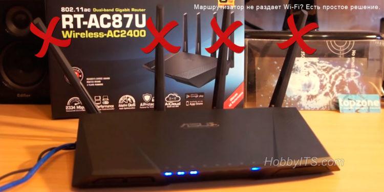 Мой роутер не раздает интернет по Wi-Fi. Почему и как исправить?