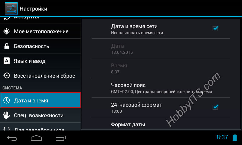 Исправляем дату и время на Android устройстве и подключаемся снова к Wi-Fi сети