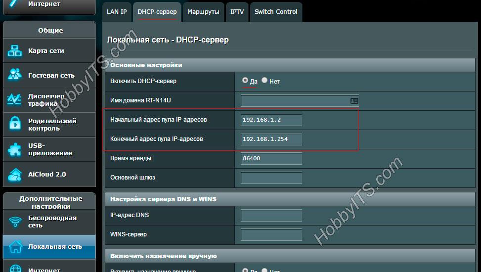 Включаем DHCP на роутере ASUS