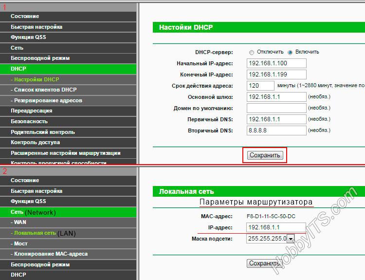 Включаем DHCP на роутере TP-LINK