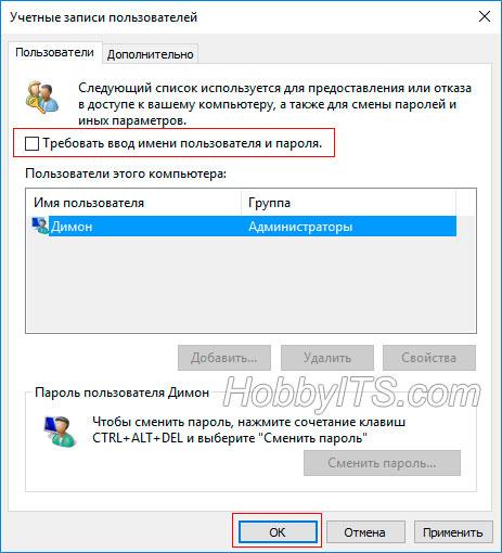 Снимаем галочку с требования ввода пароля при входе в Windows 10