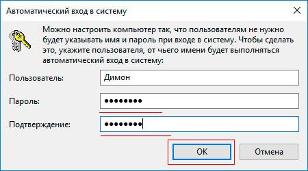 Вводим текущий пароль учетной записи Windows 10