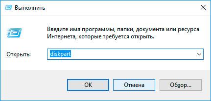 Открываем DiskPart в Windows