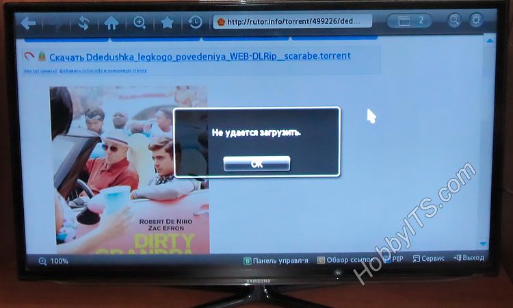 Не удается загрузить файл на телевизор