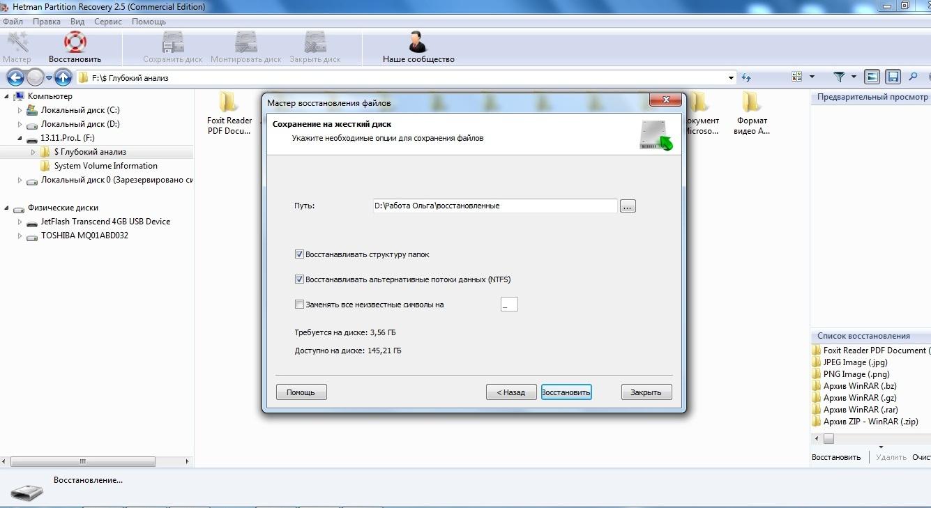 Указываю место для сохранения файлов на жестком диске