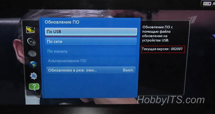 Смотрим версию прошивки на телевизоре в Обновление ПО