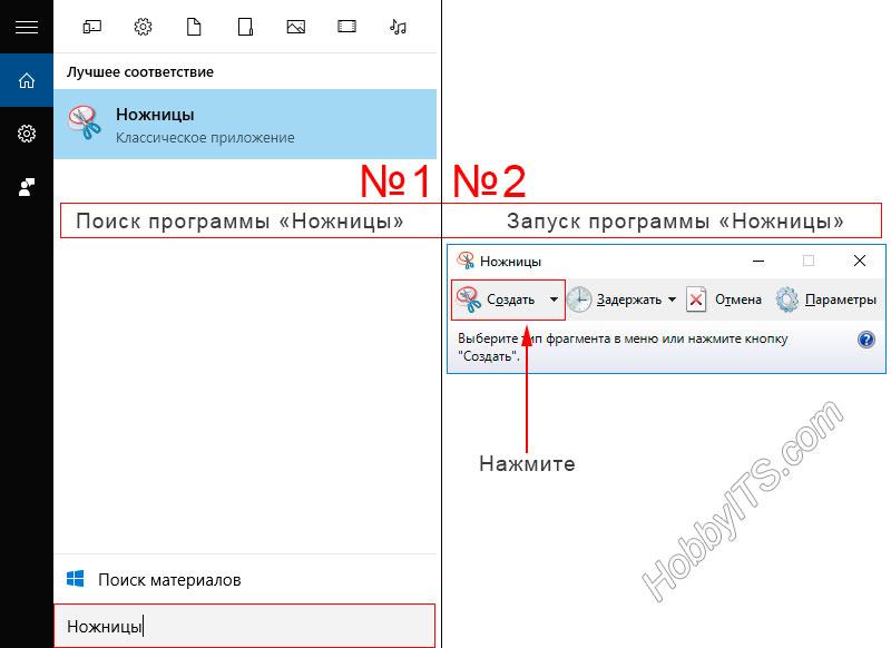 Как сделать скриншот с экрана компьютера программа - Твой рабочий стол