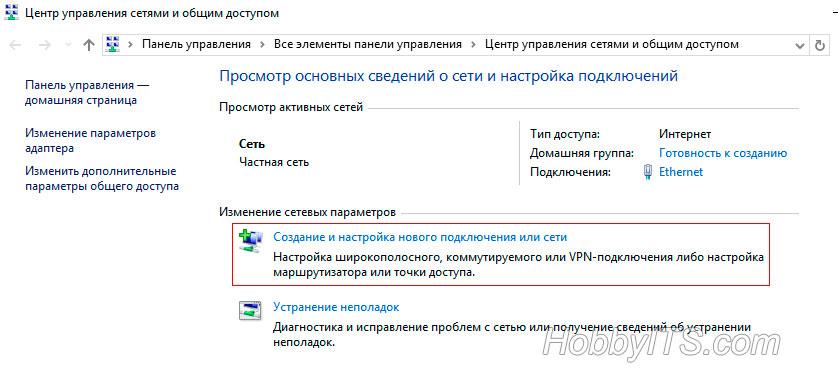 Настройка PPPoE подключения на компьютере с ОС Windows 10