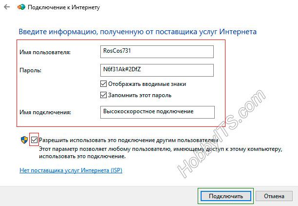 Аутентификация и подключение компьютера по PPPoE