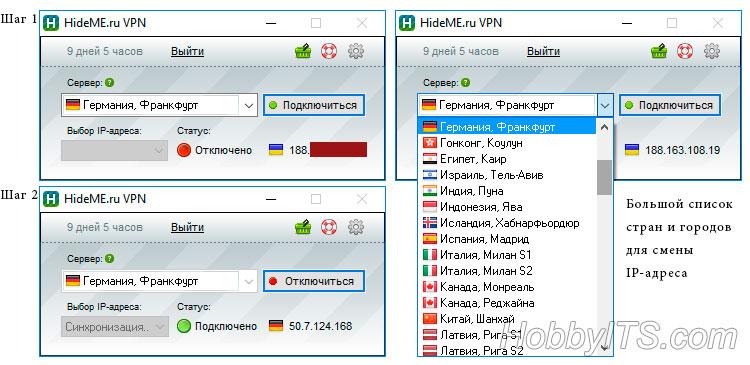 Программа для изменения IP-адреса компьютера в два клика