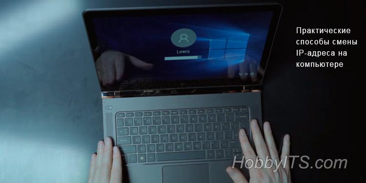 Как изменить IP-адрес компьютера - практические способы